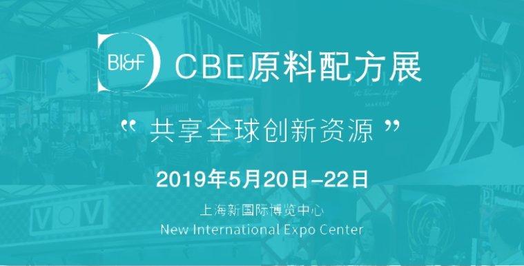 中國美容博覽會