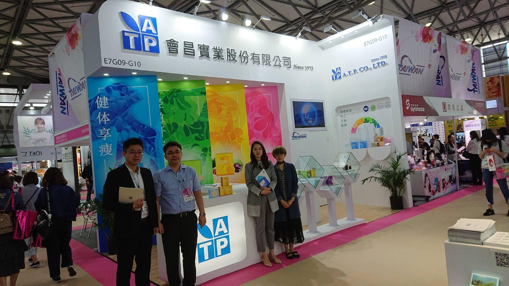美容保健食品代工,中國美容博覽會