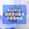 會昌工廠通過美式賣場供應商稽核