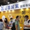 BIO-ASIA 2020亞洲生技大展